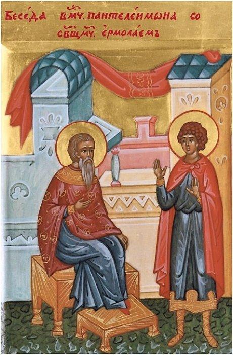 Беседа святого Пантелеймона и святого Ермолая
