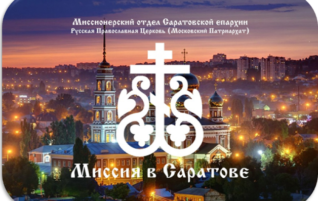 Школа православного миссионера